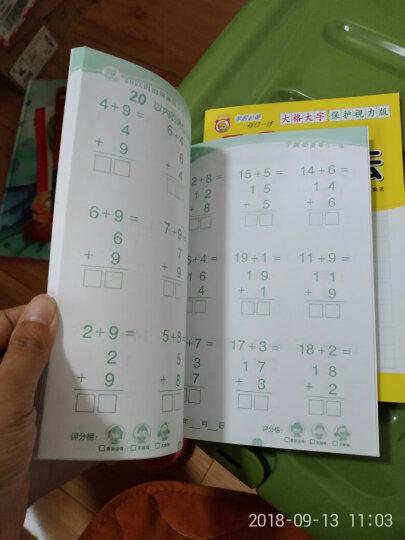 学前必备每日一练:拼音描红 晒单图