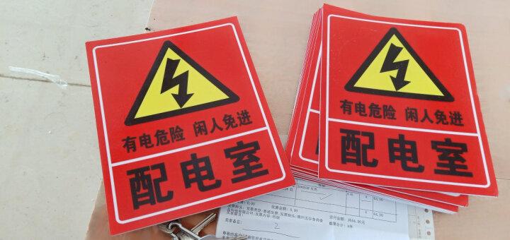配电重地闲人莫入 电力安全警示标识牌 配电室 配电房 配电箱标志牌 红色 20*25CM 晒单图