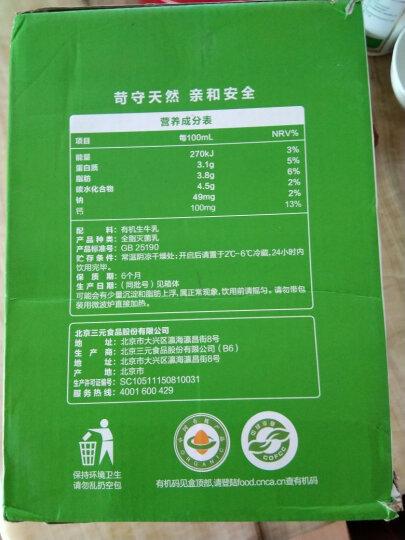 三元 极致有机纯牛奶梦幻盖250ml*12 礼盒装(新老包装交替发货) 晒单图