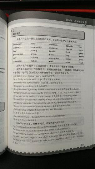 张道真英语语法(大众珍藏精装版) 晒单图