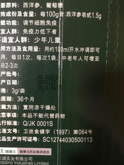 鹰牌 鹰牌花旗参茶礼盒装3g*30包 晒单图