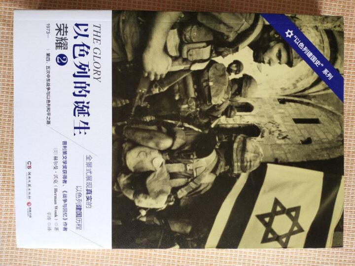 以色列的诞生:荣耀.2 晒单图