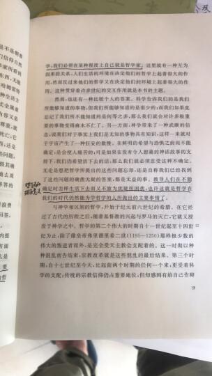 西方哲学史(上卷 权威全译本) 晒单图