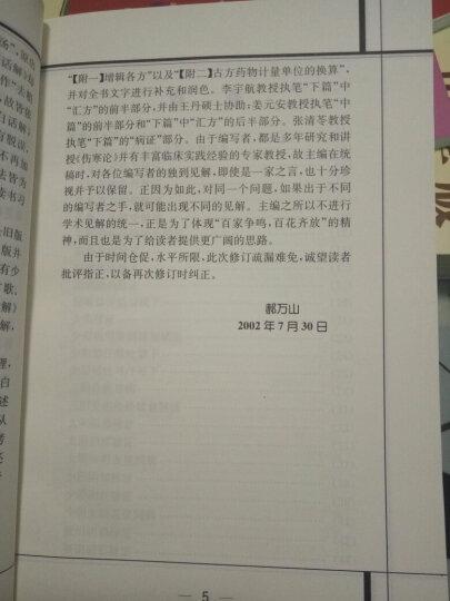医宗金鉴:伤寒心法要诀(白话解) 晒单图