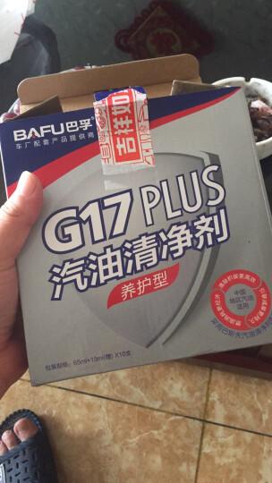 巴孚(BAFU)G17 经典型 浓缩汽油添加剂汽车燃油宝除积碳节油宝 10瓶装 晒单图