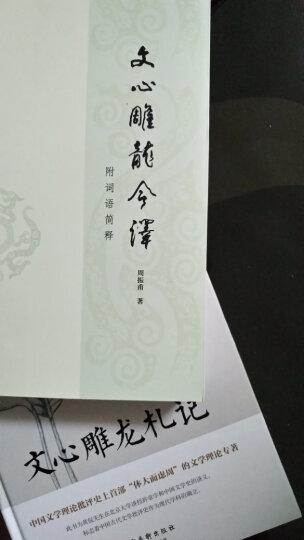 文心雕龙今译(附语词简释)中国古典名著译注丛书 晒单图