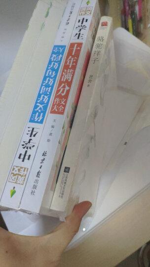 简爱(全译新版) 部编版阅读九年级下推荐必读 晒单图