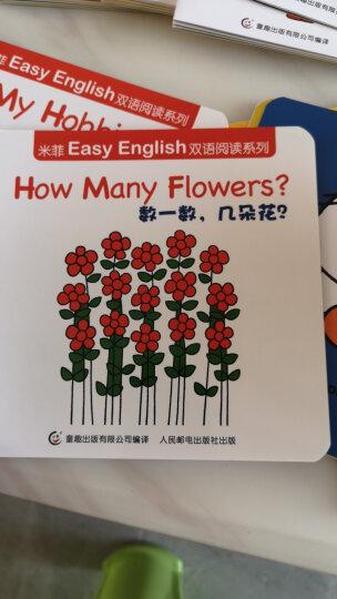 米菲Easy English双语阅读系列(套装共24册) 晒单图
