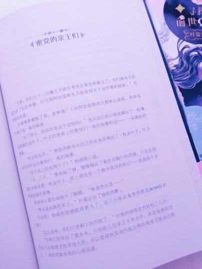 现货 寻找前世之旅 叶幕篇1-2册 共2册 小说《血族新娘》修订而成 延续《寻找前世之旅》  晒单图