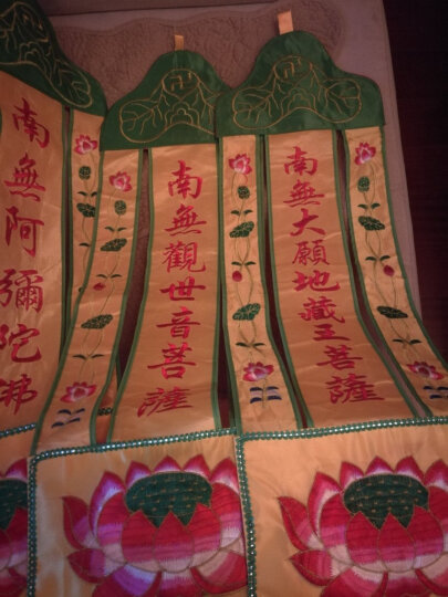 佛教佛堂绣品装饰 1 1.5 2 3米幢幡佛幡挂幡竖幡幡旗长幡幔 1米阿弥陀佛一对 晒单图