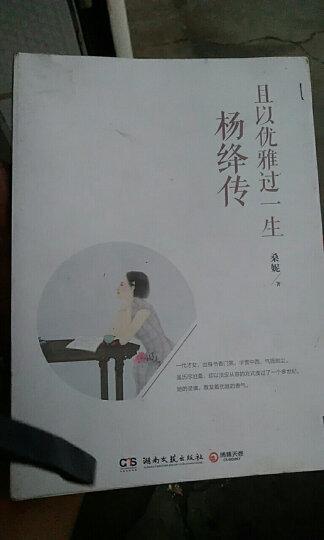 文学名家名著:且以优雅过一生:杨绛传 晒单图