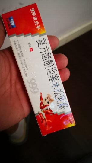 999三九皮炎平软膏复方醋酸地塞米松乳膏30g 晒单图