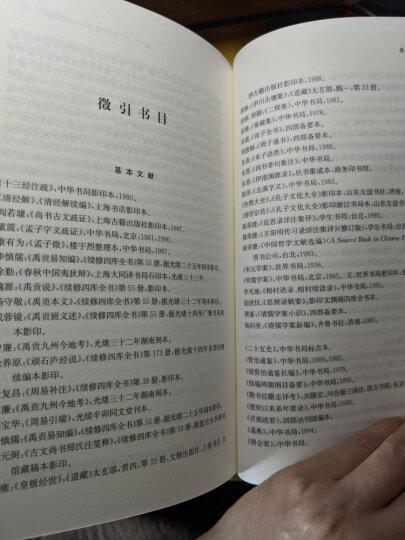 中国思想史(3册) 晒单图