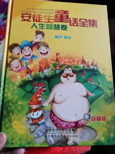 安徒生童话全集·人生智慧卷(10CD) 晒单图