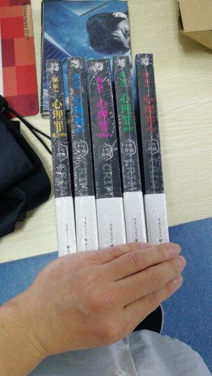 心理罪十周年版:系列5本+全番外4册 晒单图
