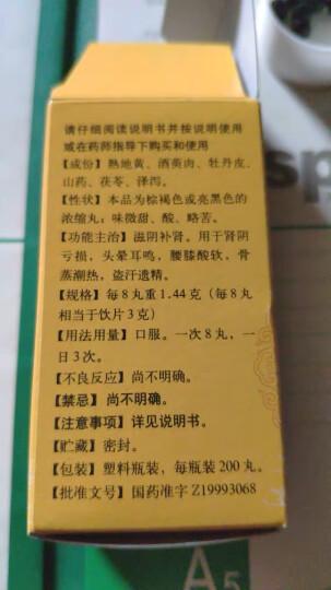 同仁堂 六味地黄丸(水蜜丸) 360丸 滋阴补肾 北京同仁堂 晒单图