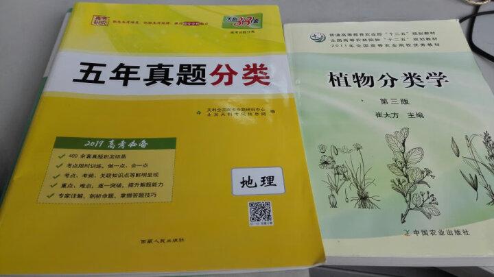 植物分类学(第3版) 晒单图