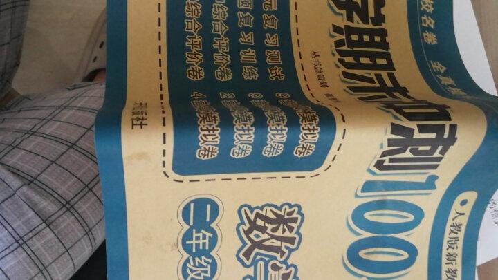文学名著:脂砚斋批评本·红楼梦(套装上下册 精品珍藏版) 晒单图