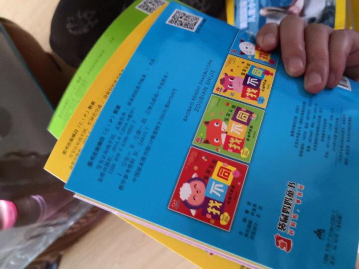 袋鼠妈妈童书 幼儿阶梯趣味折纸 赠50张全彩手工纸(全3册) 晒单图