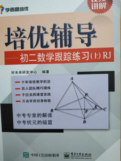 培优辅导——初二物理跟踪练习(下册) 晒单图