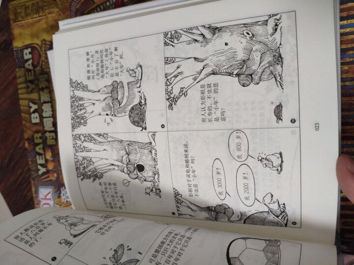 蔡志忠漫画古籍典藏系列 漫画庄子说(上下册) 晒单图