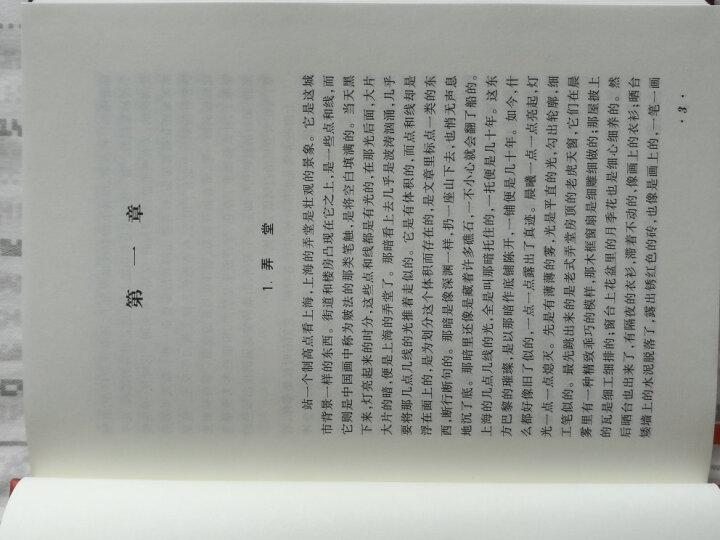 茅盾文学奖获奖作品全集:长恨歌(精装本) 晒单图