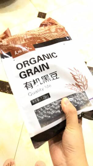 天地粮人 有机 黑豆 1.25kg(无染色 可打豆浆 东北 粗粮杂粮 大米伴侣) 晒单图