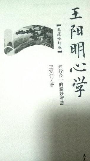 王阳明心学(典藏修订版) 晒单图