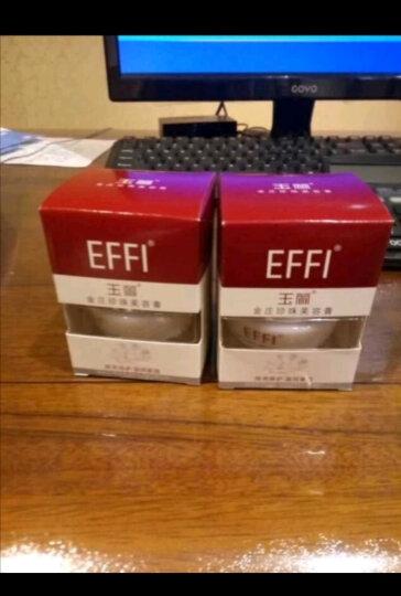 玉丽(EFFI) 雅倩 玉丽 美容膏15g *2 金庄珍珠 去斑膏 深层保湿遮瑕膏 粉底霜 bb霜 (0198)去斑膏 晒单图