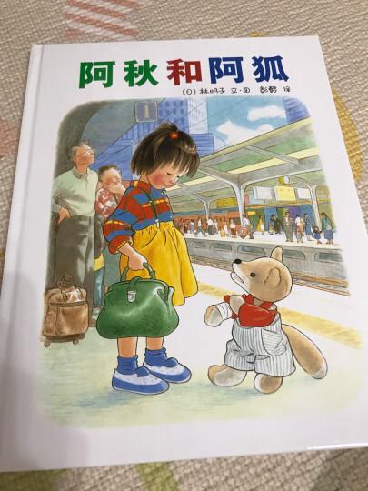 林明子:阿惠和妹妹 (爱心树童书) 晒单图