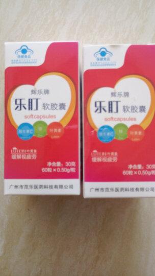 乐盯 叶黄素软胶囊 护眼维生素成人儿童保护缓解视力疲劳60粒*0.50g/粒 3瓶基础装 晒单图