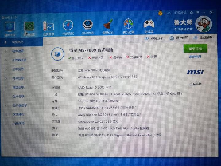 威刚(ADATA)DDR3 1600 4GB 台式机内存 XPG 游戏威龙(黑色) 晒单图