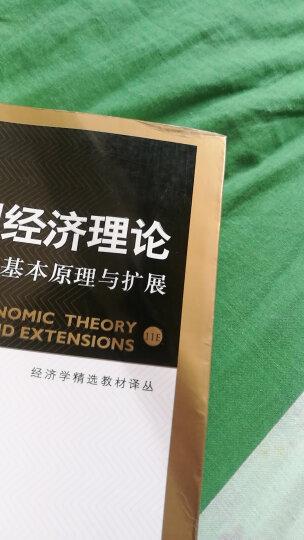 微观经济理论:基本原理与扩展(第11版) 晒单图