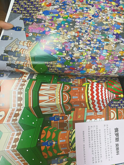 北斗童书·英国记忆力培养丛书系列-5分钟玩出记忆力(风靡欧洲脑力训练 套装共4册) 晒单图