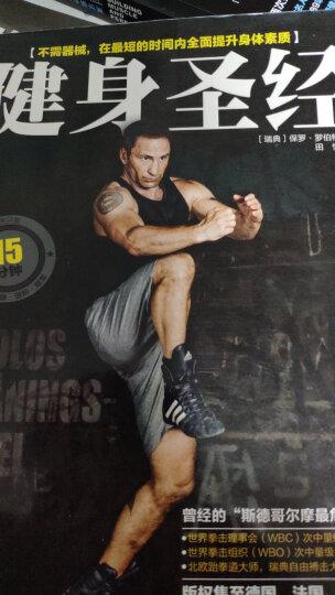 健身圣经:不须器械,在最短的时间内提升身体所有素质 晒单图