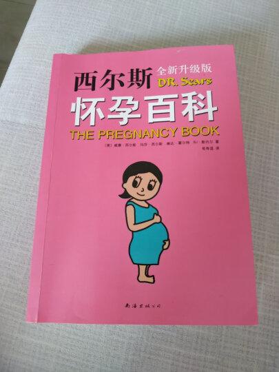 西尔斯怀孕百科(全新升级版) 西尔斯代表作西尔斯亲密育儿百科姊妹篇 孕妈怀孕书籍 母乳喂养育 晒单图