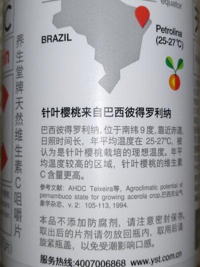 养生堂维生素C咀嚼片70片(增强免疫力)赠(VC15片) 晒单图