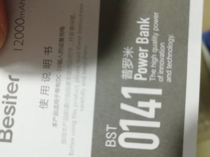 倍斯特(Besiter)12000毫安 移动电源/充电宝 聚合物 双USB输出 苹果/安卓/手机/平板通用 普罗米0141 白色 晒单图