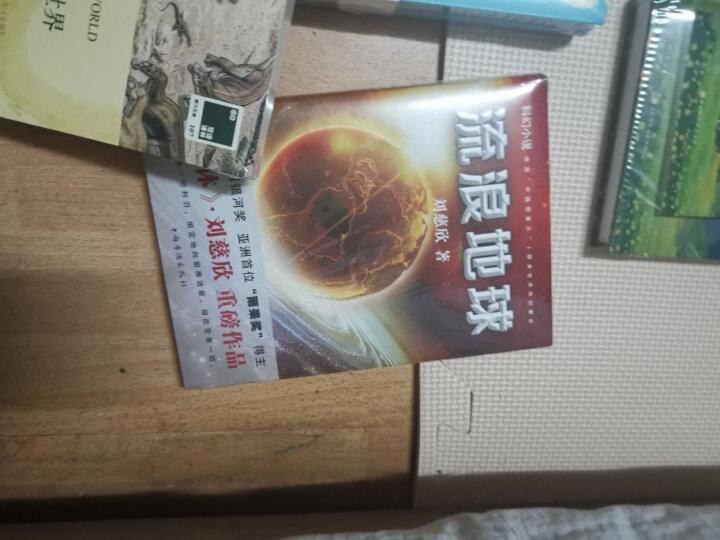 双语译林 壹力文库:失落的世界 晒单图