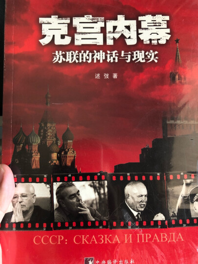 克宫内幕:苏联的神话与现实 晒单图