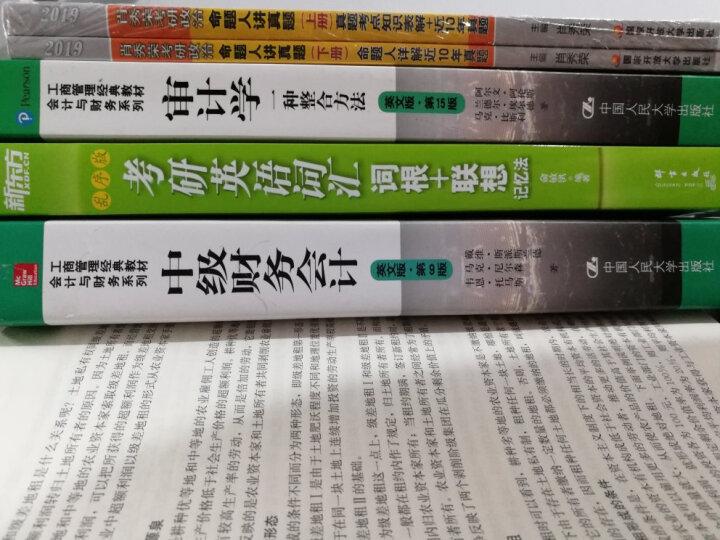 审计学原理(英文版·第19版)/工商管理经典教材·会计与财务系列 晒单图
