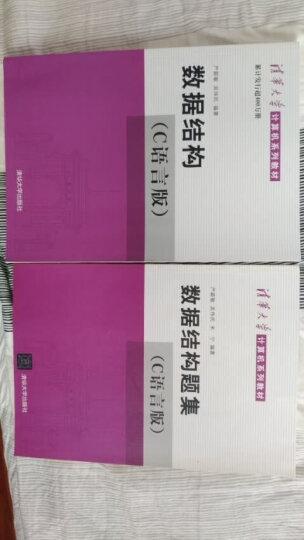 清华大学计算机系列教材:数据结构题集(C语言版) 晒单图