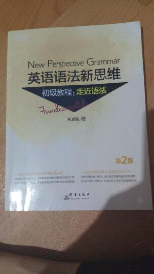 新东方 英语语法新思维 定语从句超精解(练习册) 晒单图