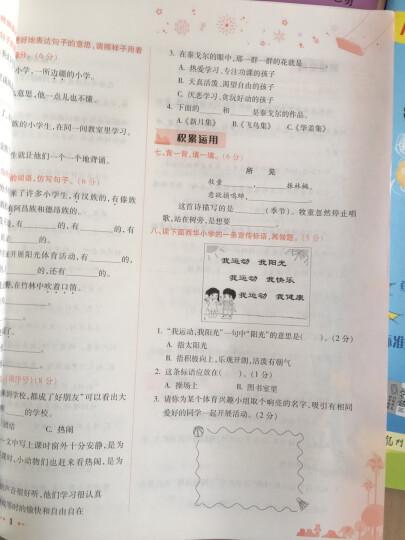 2020秋黄冈小状元达标卷三年级上语文数学英语pep 人教版3本 三年级上册试卷单元期中期末测试卷 晒单图