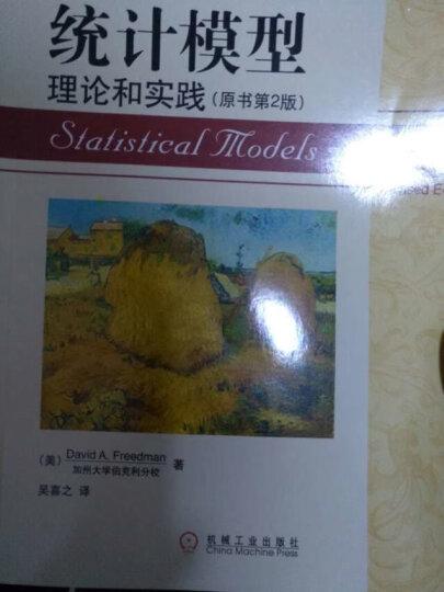 统计模型:理论和实践(原书第2版) 晒单图