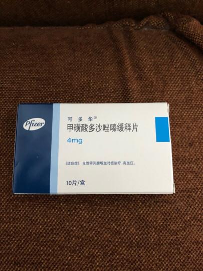 可多华 甲磺酸多沙唑嗪缓释片 4mg*10片 晒单图
