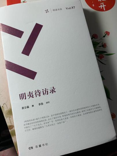 明夷待访录/周读书系 晒单图