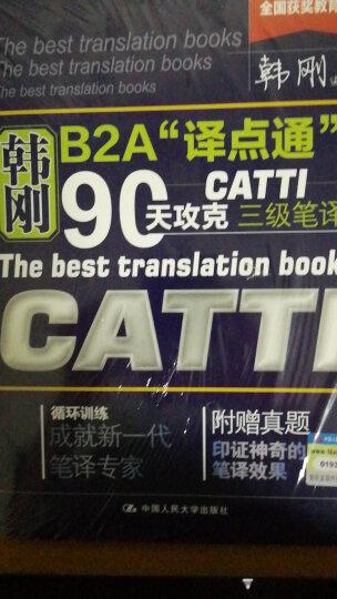 """韩刚B2A""""译点通"""":90天攻克CATTI 三级笔译(第二版) 晒单图"""