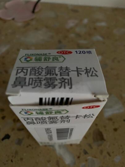 辅舒良 丙酸氟替卡松鼻喷雾剂120喷 预防和治疗季节性过敏鼻炎 晒单图