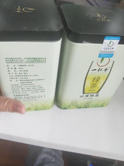 2019新茶云雾绿茶春茶上市2罐共500克一杯香茶叶明前绿茶散装春茶礼盒日照茶茗茶浓香 晒单图